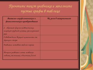 Прочтите текст учебника и заполните пустые графы в таблице Анатомо-морфологич