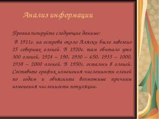 Анализ информации Проанализируйте следующие данные: В 1911г. на острова око