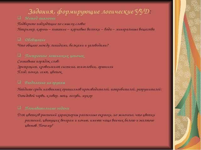 Задания, формирующие логические УУД: Метод аналогии Подберите подходящие по с...