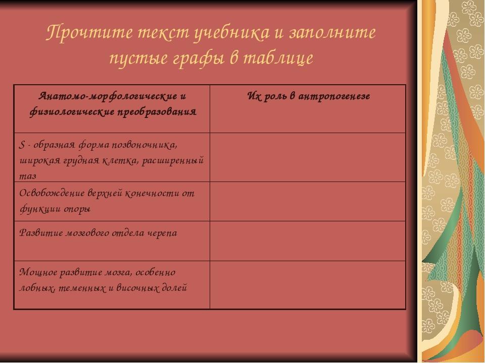 Прочтите текст учебника и заполните пустые графы в таблице Анатомо-морфологич...