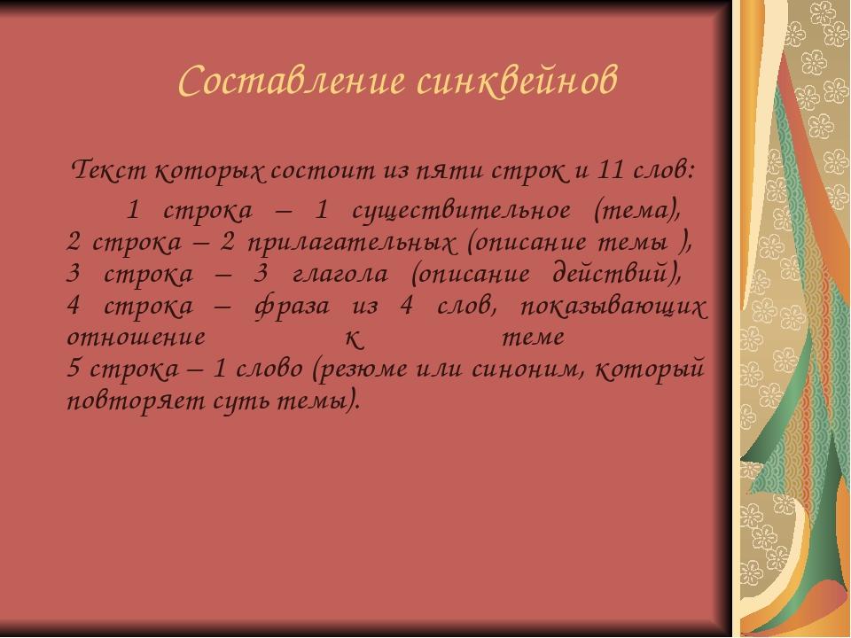 Составление синквейнов Текст которых состоит из пяти строк и 11 слов: 1 стро...