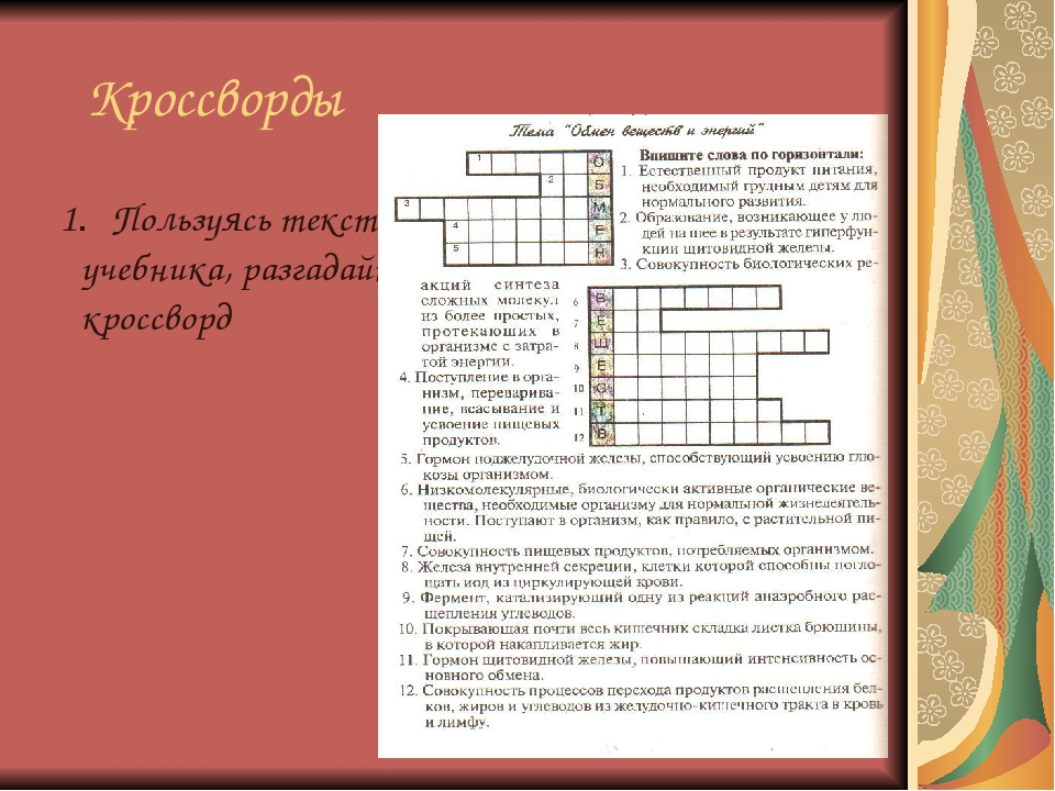 Кроссворды 1. Пользуясь текстом учебника, разгадайте кроссворд