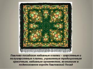 Павлово-посадские набивные платки – шерстяные и полушерстяные платки, украшен