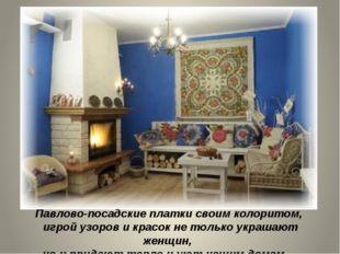 Павлово-посадские платки своим колоритом, игрой узоров и красок не только укр