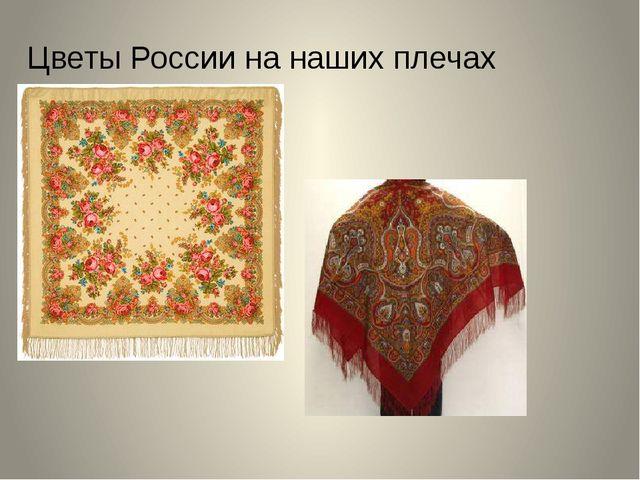 Цветы России на наших плечах