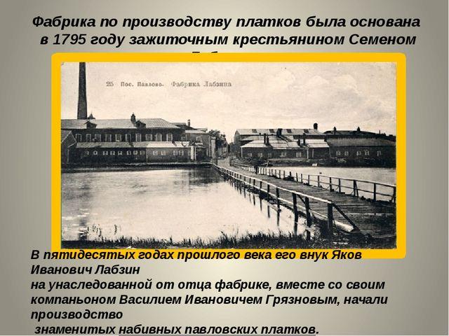 Фабрика по производству платков была основана в 1795 году зажиточным крестьян...