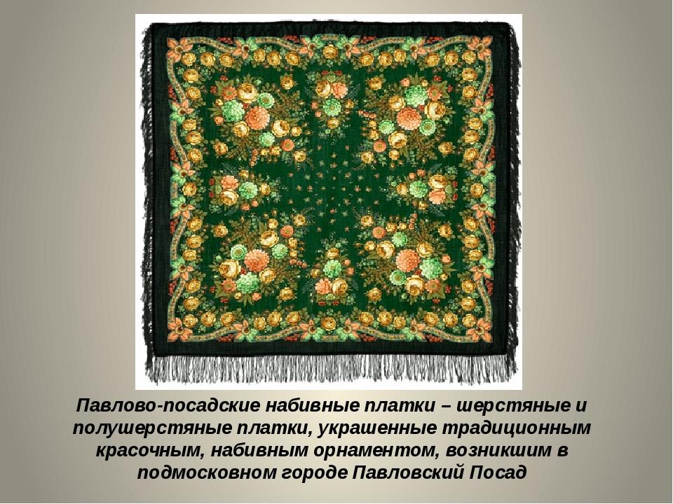 Павлово-посадские набивные платки – шерстяные и полушерстяные платки, украшен...