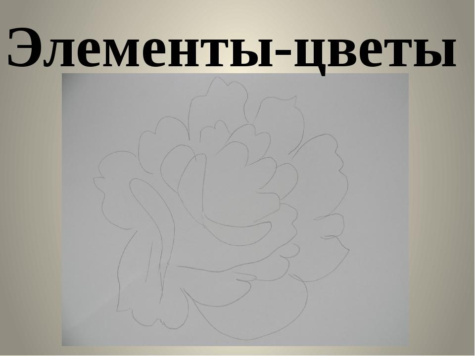 Элементы-цветы