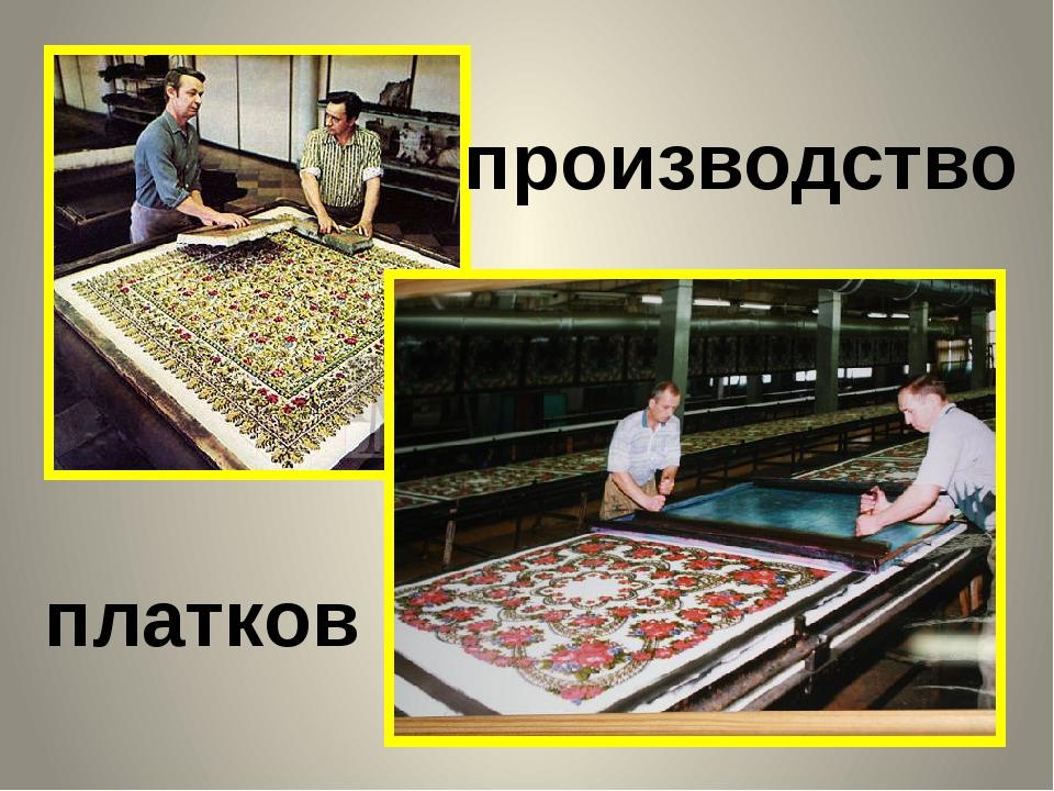 производство платков