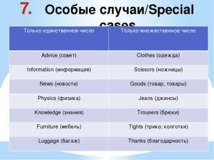 Особые случаи/Special cases Только единственноечисло Только множественное чи