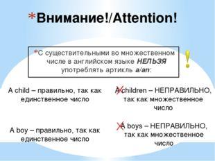 Внимание!/Attention! С существительными во множественном числе в английском я