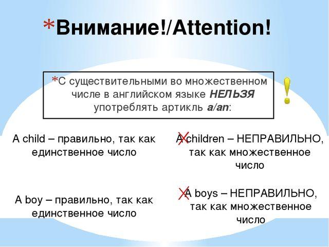 Внимание!/Attention! С существительными во множественном числе в английском я...