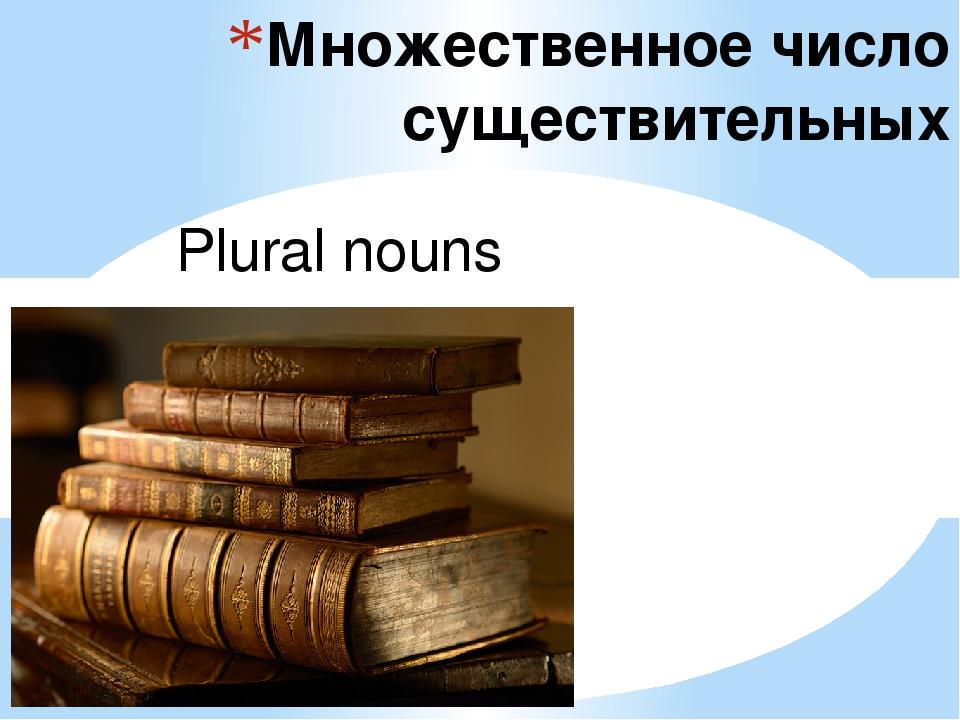 Множественное число существительных Plural nouns