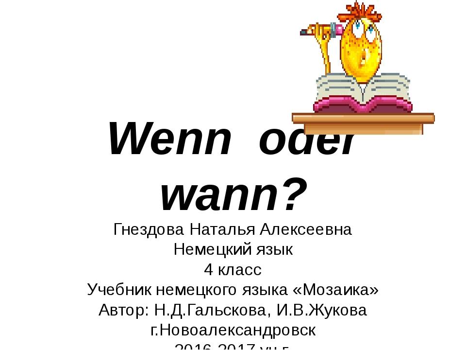 Wenn oder wann? Гнездова Наталья Алексеевна Немецкий язык 4 класс Учебник нем...