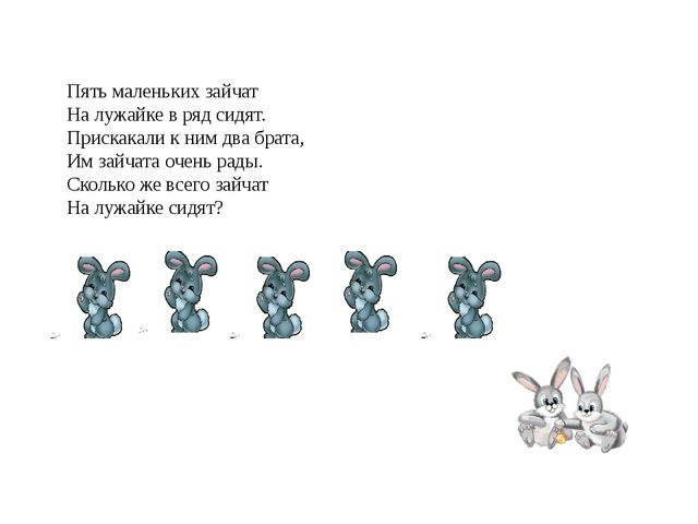 Пять маленьких зайчат На лужайке в ряд сидят. Прискакали к ним два брата, Им...