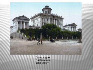 Пашков дом В.И Баженов 1784-1766гг
