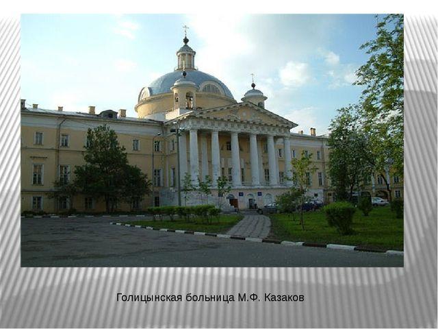 Голицынская больница М.Ф. Казаков
