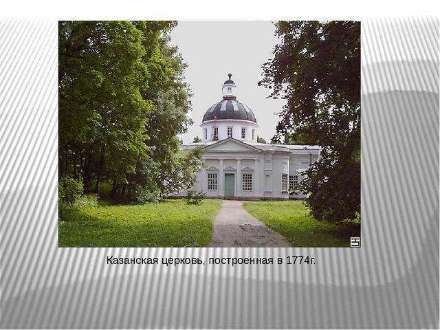 Казанская церковь, построенная в 1774г.