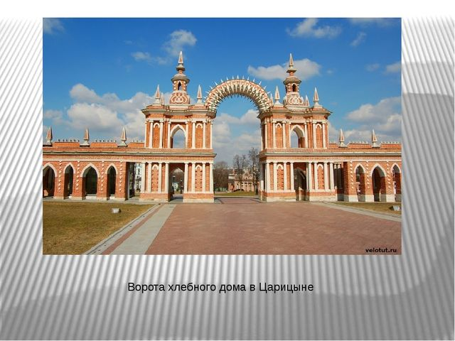 Ворота хлебного дома в Царицыне