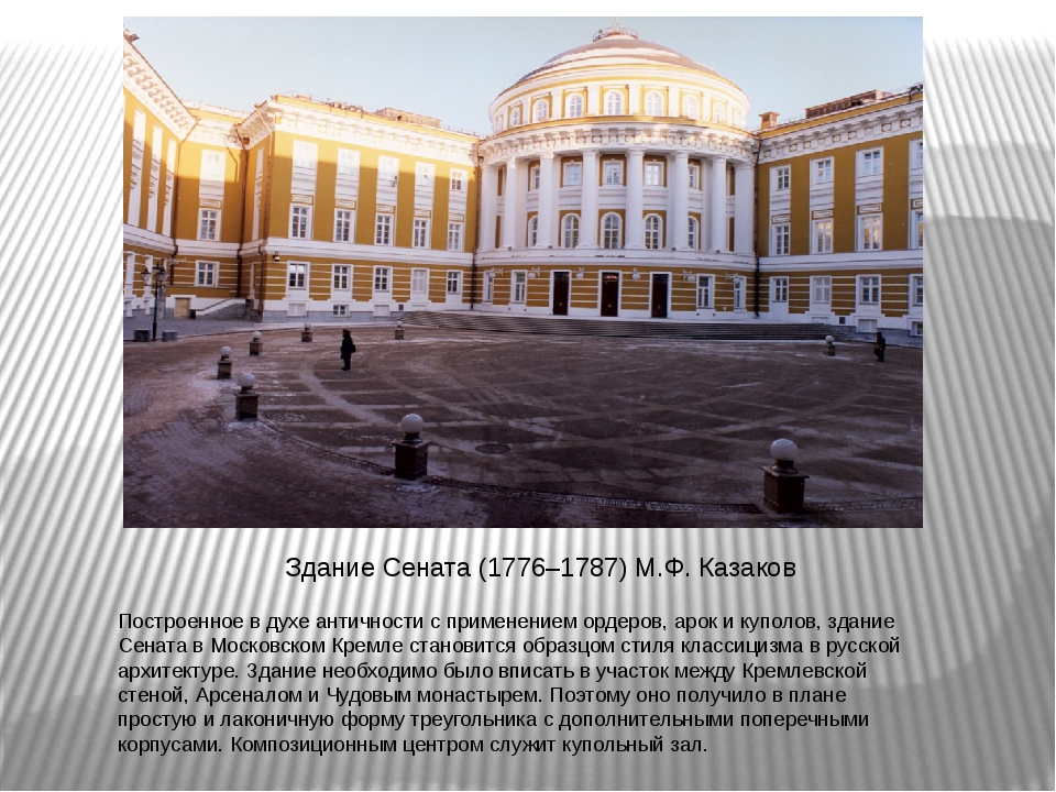 Построенное в духе античности с применением ордеров, арок и куполов, здание С...