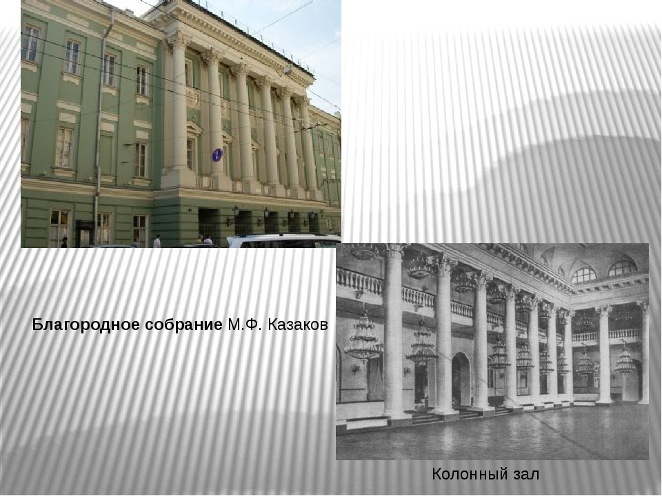 Благородное собрание М.Ф. Казаков Колонный зал