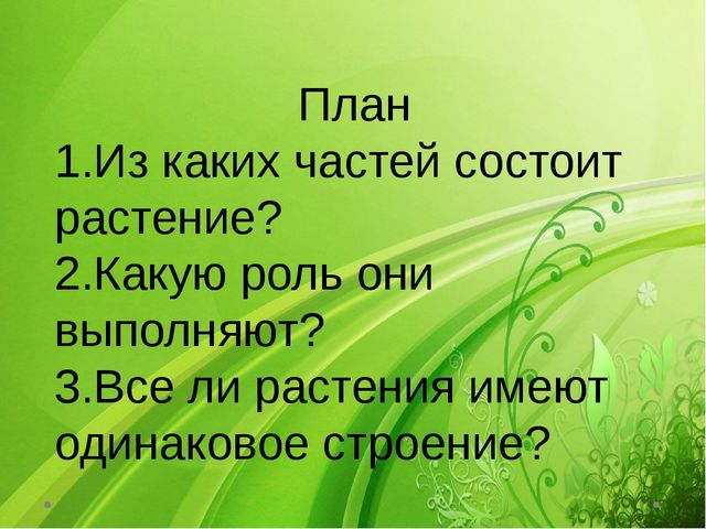 План 1.Из каких частей состоит растение? 2.Какую роль они выполняют? 3.Все л...
