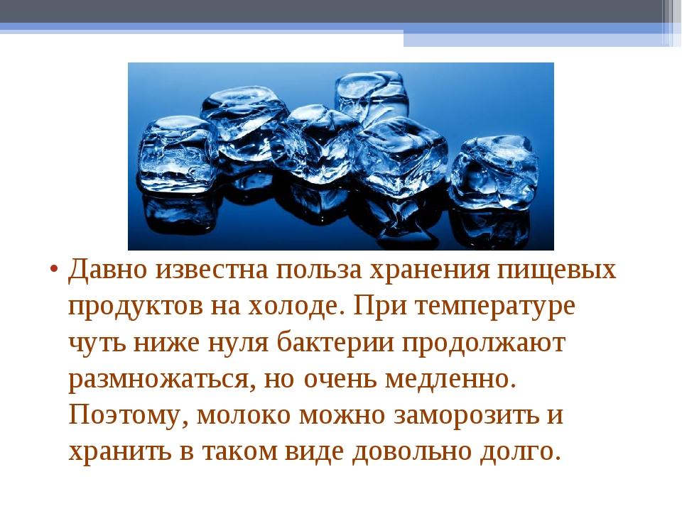 Давно известна польза хранения пищевых продуктов на холоде. При температуре ч...
