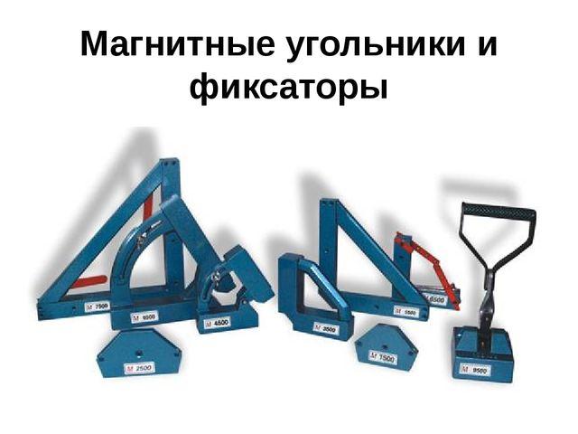 Магнитные угольники и фиксаторы