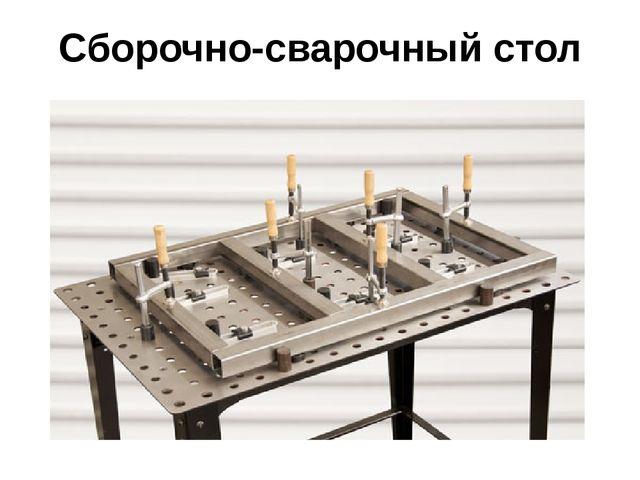 Сборочно-сварочный стол