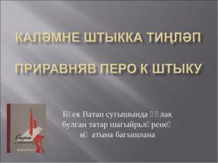 Бөек Ватан сугышында һәлак булган татар шагыйрьләренең иҗатына багышлана