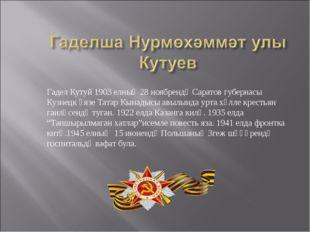 Гадел Кутуй 1903 елның 28 ноябрендә Саратов губернасы Кузнецк өязе Татар Кына