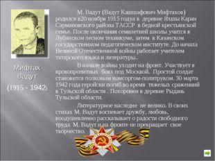 Мифтах Вадут (1915 - 1942) М. Вадут (Вадут Кашшафович Мифтахов) родился в20