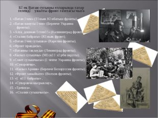 Бөек Ватан сугышы елларында татар телендә уналты фронт газетасы чыга: 1. «Ва