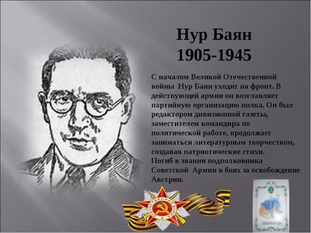 Нур Баян 1905-1945 С началом Великой Отечественной войны Нур Баян уходит на ф...