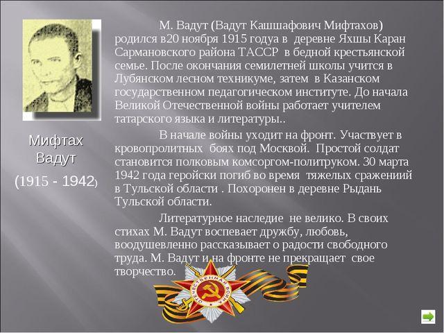 Мифтах Вадут (1915 - 1942) М. Вадут (Вадут Кашшафович Мифтахов) родился в20...