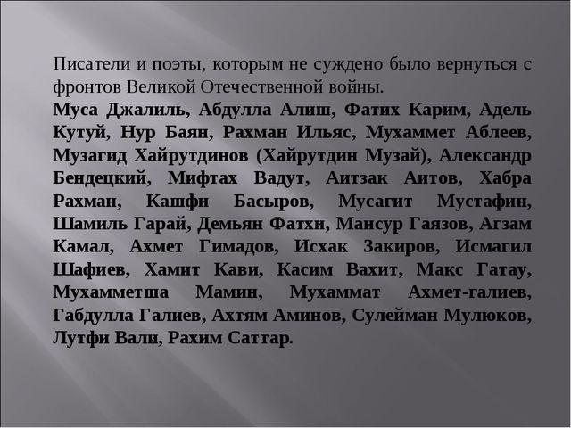 Писатели и поэты, которым не суждено было вернуться с фронтов Великой Отечест...