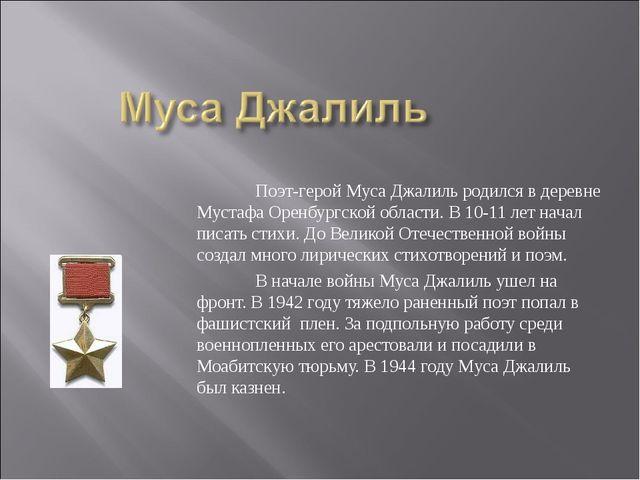 Поэт-герой Муса Джалиль родился в деревне Мустафа Оренбургской области. В 10...