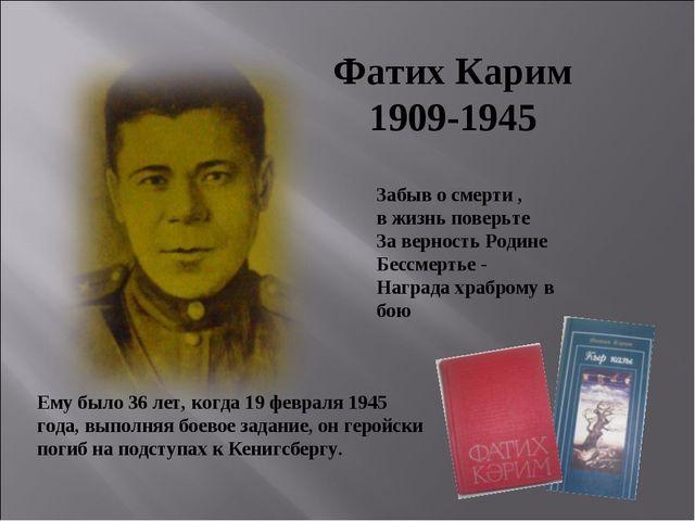 Ему было 36 лет, когда 19 февраля 1945 года, выполняя боевое задание, он геро...
