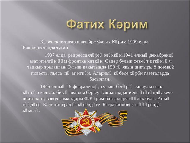Күренекле татар шагыйре Фатих Кәрим 1909 елда Башкортстанда туган. 1937 елд...