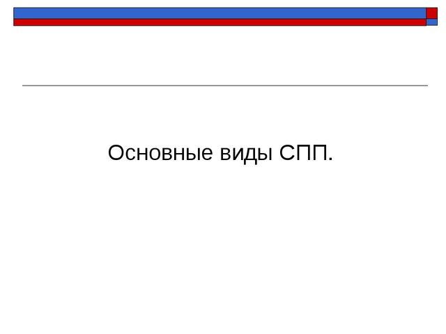 Основные виды СПП.