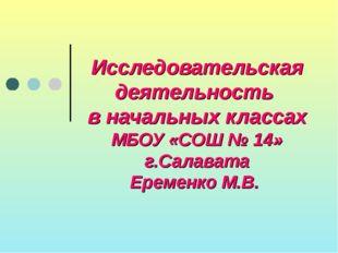 Исследовательская деятельность в начальных классах МБОУ «СОШ № 14» г.Салавата