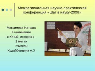 Межрегиональная научно-практическая конференция «Шаг в науку-2008» Максимова