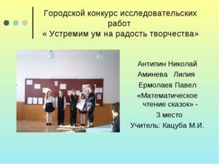 Городской конкурс исследовательских работ « Устремим ум на радость творчества