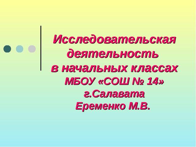 Исследовательская деятельность в начальных классах МБОУ «СОШ № 14» г.Салавата...