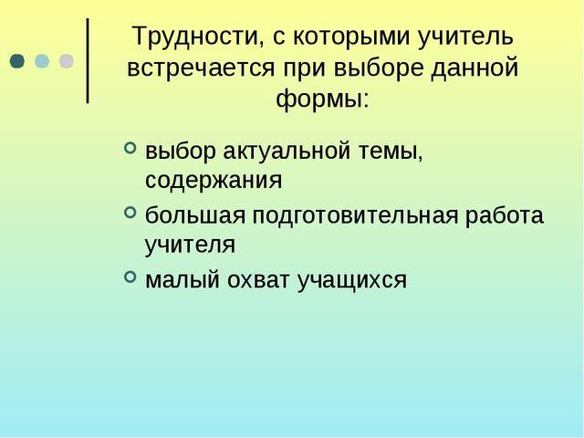 Трудности, с которыми учитель встречается при выборе данной формы: выбор акту...