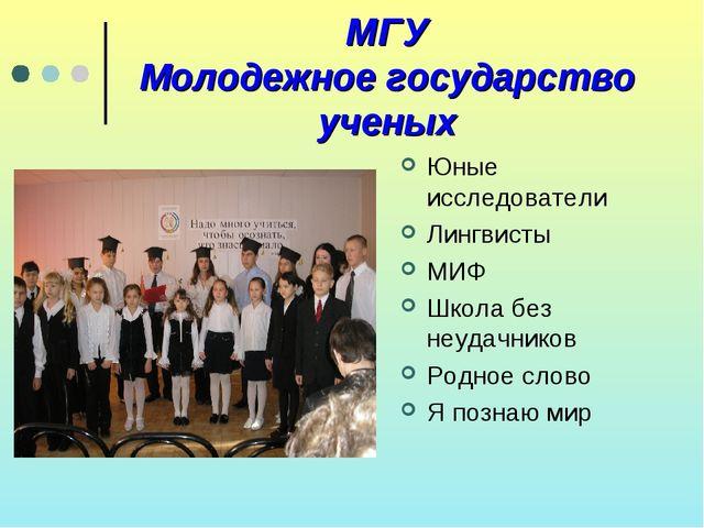 МГУ Молодежное государство ученых Юные исследователи Лингвисты МИФ Школа без...