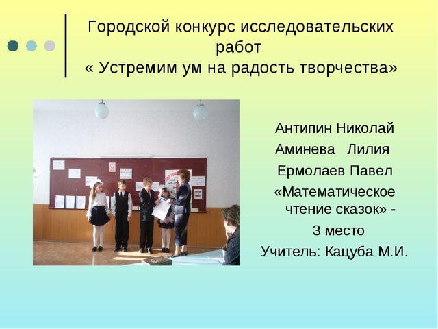 Городской конкурс исследовательских работ « Устремим ум на радость творчества...