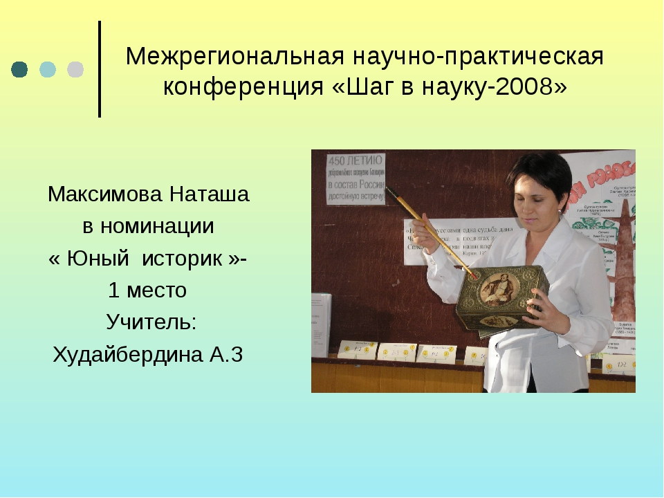 Межрегиональная научно-практическая конференция «Шаг в науку-2008» Максимова...