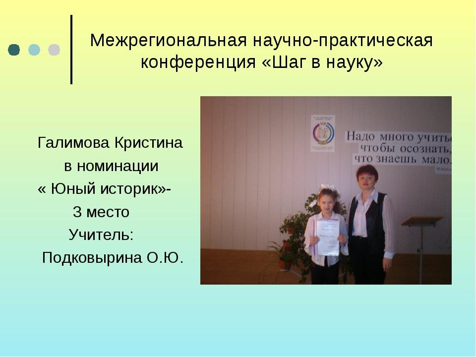 Межрегиональная научно-практическая конференция «Шаг в науку» Галимова Кристи...