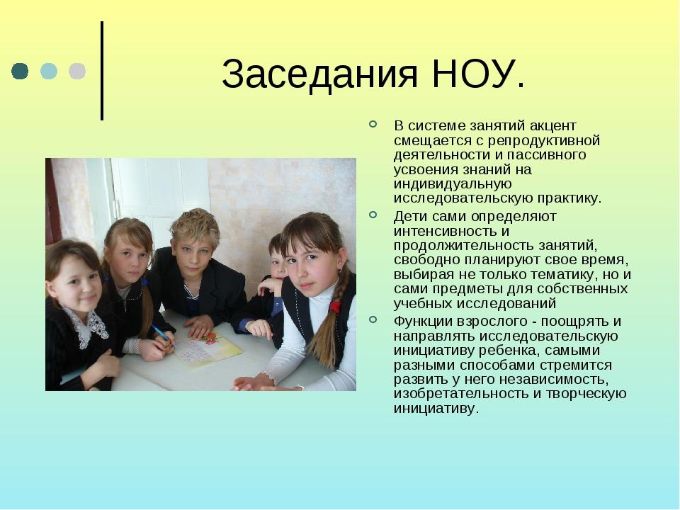 Заседания НОУ. В системе занятий акцент смещается с репродуктивной деятельнос...